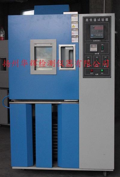 HGDW-100高低温试验箱