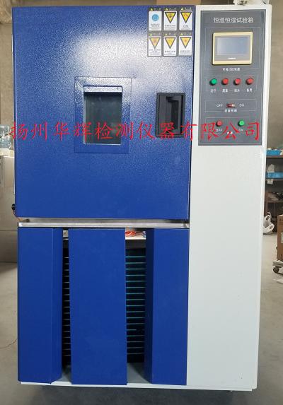 HHS系列可程式恒温恒湿箱