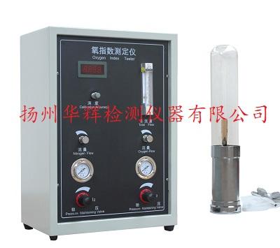 HYZS-3氧指数测定仪(数显式)