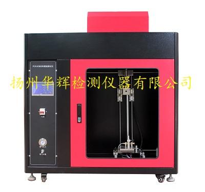 HNS-I型汽车内饰材料垂直燃烧试验仪