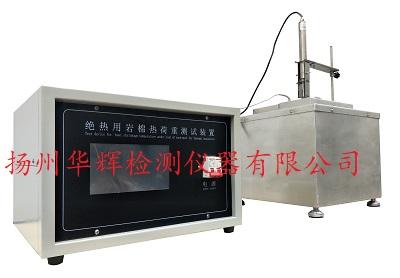 HHZ-II型触摸屏控制绝热用岩棉热荷重测试装置