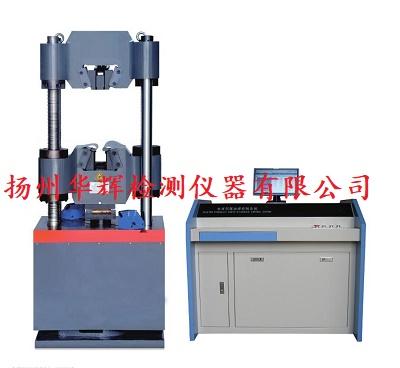 HYS-600KN微机控制电液伺服液压万能试验机