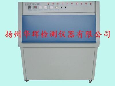 HZW-150紫外光加速耐候试验机